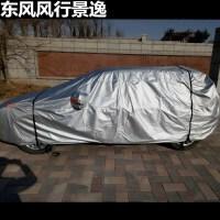 东风风行景逸X5 X3 X6 S50牛津布汽车衣车罩防晒隔热防雨SN4701