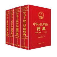 中华人民共和国药典2015年版 全套4册(一、二、三、四部)