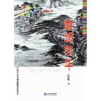 西藏岁月:雪域风华