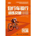 自行车骑行训练突破 超长距离骑行指南
