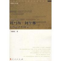 【旧书9成新】【正版包邮】 托马斯 阿奎那:自然法思想研究 刘素民 人民出版社