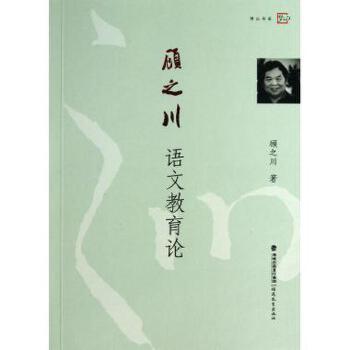 顾之川语文教育论/梦山书系