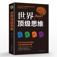 世界思维 心理学与记忆术左右脑思维开发训练 羊皮卷人性弱点成功励志书籍畅销书排行榜 快速提高增强大脑记忆方法和技巧智慧