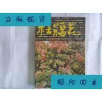 【二手旧书9成新】杜鹃花 /黄茂如 强鸿良 中国林业出版社