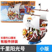 万代海贼王船拼装模型千里万里阳光号桑尼千阳黄金梅丽海贼船 小版海贼船