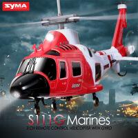 SYMA司马航模 军事真耐摔遥控飞机直升机战斗机玩具飞机