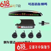 新款3022升级版彩色LED灯小汽车倒车雷达4探头6/8真人语音或蜂鸣SN3439