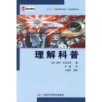 理解科普 (英)布洛克斯,李曦 中国科学技术出版社