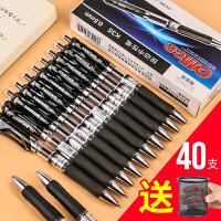 按动中性笔碳素黑色0.5mm学生用签字笔水笔芯批发医生处方商务高档水性按压式圆珠笔办公用品