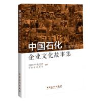 中国石化企业文化故事集