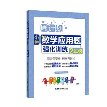 数学应用题(2年级)(pdf+txt+epub+azw3+mobi电子书在线阅读下载)