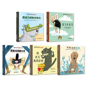 耕林童书馆:我要做自己(自我认知,做最闪耀的星星)培养孩子一生中*重要的基础能力:自我认知!