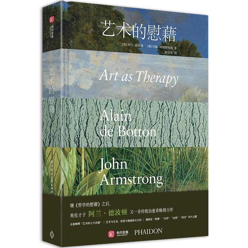"""艺术的慰藉 英伦才子阿兰·德波顿的治愈系艺术著作,150件经典艺术品、四大人类主题,重新定义艺术功能,文采与哲思结合,艺术与生活交织,疗愈人心,收获心灵与精神的双重慰藉,解答生活难题,缓解人生焦虑的""""答案之书"""""""