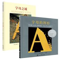 凯迪克大奖字母之城想象力绘本:字母的图形+字母之城(全2册)