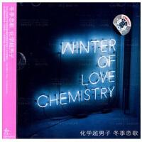 化学超男子:冬季恋歌(CD)