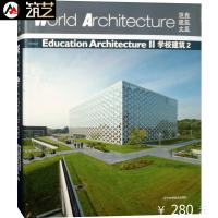 世界建筑大系-学校建筑2 世界大学建筑与室内设计 校园教育建筑设计书籍