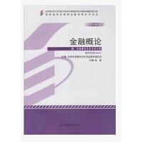 自考教材 00807 0807 金融概论 2013年版 龙菊 中英合作专业
