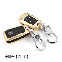 别克汽车钥匙包专用老英朗GT新君越君威GL8昂科拉 钥匙套铝保护壳