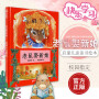 老鼠娶新娘 /蒲蒲兰绘本馆 精装正版 0-2-3-4-5-6-8岁少幼儿童亲子阅读物 一年级阅读小学生课外阅读书籍 民间童话故事正版畅销