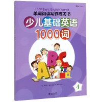 少儿基础英语1000词(4)/单词阅读写作练习书