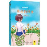 L正版米乐的故事 郭梅 著 9787533484019 福建教育出版社