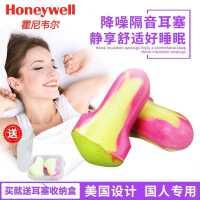 霍尼韦尔耳塞防噪音睡眠超强学生静音工业机械防噪音隔音无线耳塞