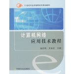 计算机网络应用技术教程(21世纪农业部高职高专规划教材)