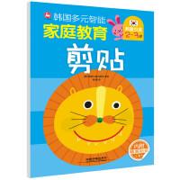 韩国多元智能家庭教育(2~3岁)――剪贴