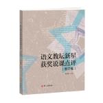 语文教坛新星获奖说课点评(南宁卷)