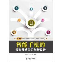 【按需印刷】-智能手机的微型移动学习创新设计/云教育平台的智慧教育方法与关键技术系列丛书 清华大学出版社