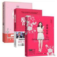 恋爱婚姻两性心理学套装书籍全3册:爱情保卫战+恋爱心法+男人谈恋爱谈的是什么 婚恋恋爱心理学情感栏目