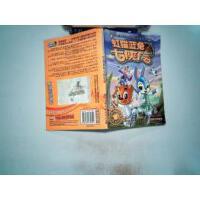 【二手旧书九成新】虹猫蓝兔七侠传10。 /苏真 主编 安徽少年儿童出版社