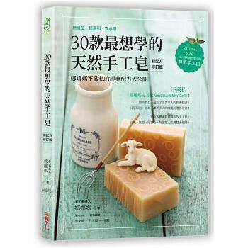【预售】正版《30款最想學的天然手工皂: 【新配方修訂版】》采實16 正规进口台版书籍,付款后5-8周到货发出!