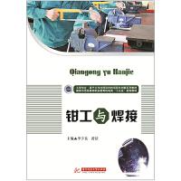 钳工与焊接