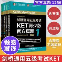 外研社正版 剑桥通用五级考试KET青少版官方真题1 2 5 6 套装4本 附答案光盘 ket考试教材教程优选 ket考
