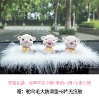 创意车内饰品摆件可爱个性摇头小猪车载用品装饰车上汽车摆件高档
