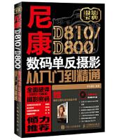 【新书店正版】 尼康D810/D800数码单反摄影从入门到精通 神龙摄影 人民邮电出版社 9787115464408