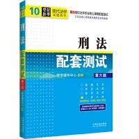 刑法配套测试:最新高校法学专业核心课程配套测试(第六版)