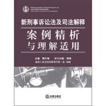 新刑事诉讼法及司法解释-案例精析与理解适用