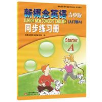 新概念英语青少版(入门级A)同步练习册starter A