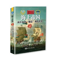 """海上力量---海上帝国海军如何""""锻造""""现代世界(第2版)"""