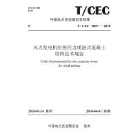 T/ CEC5007―2018风力发电机组预应力现浇式混凝土塔筒技术规范