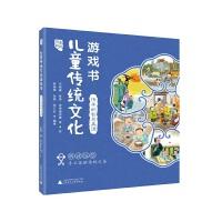国韵童风 儿童传统文化游戏书 传承的智慧美德