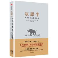 灰犀牛米歇尔・渥克 中信出版集团出版社 【正版图书】