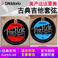 美产达达里奥高标准张力古典吉他弦EJ45 EJ46尼龙琴弦一套6根