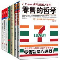市场营销套装7册 711零售哲学 零售心理战 零售管理(第六版) 零售的本质 不可消失的门店 超市里的原始人 新零售时