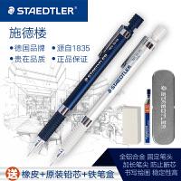德国staedtler施德楼自动铅笔925 25|35金属专业绘图0.3|0.5|0.7|0.9|2.0mm日本进口粗