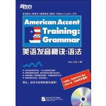 新东方 美语发音秘诀:语法(附MP3)(《美语发音13秘诀》作者Ann Cook又一力作!)