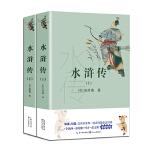 水浒传:全2册(教育部新编语文教材指定阅读书系)