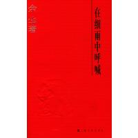 【旧书二手书8新正版】余华作品系列――在细雨中呼喊余华 +云间美食两册合售9787532125937